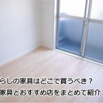 一人暮らしの家具はどこで買うべきか