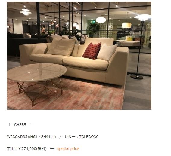 アクタスの展示処分の家具