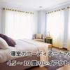 寝室のコーディネートとレイアウト方法