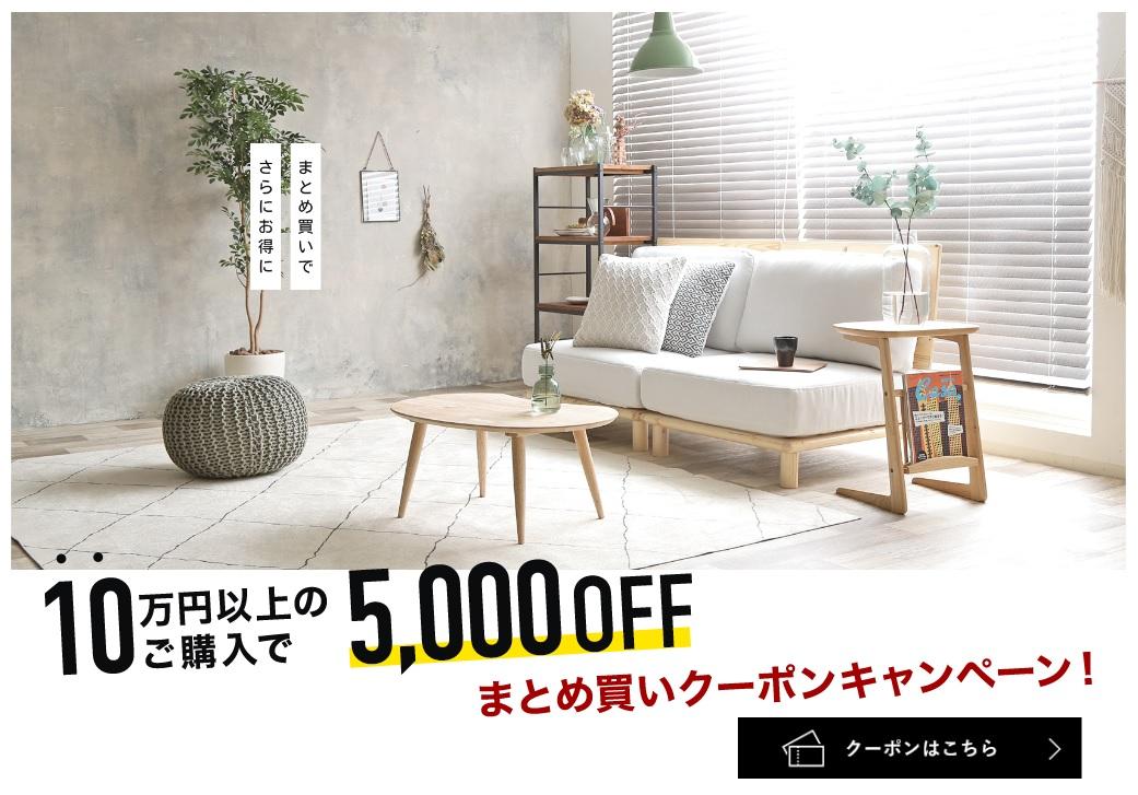 家具350のまとめ買いクーポン