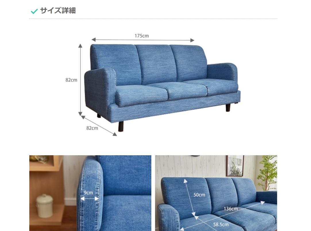 家具350のソファのサイズ表記