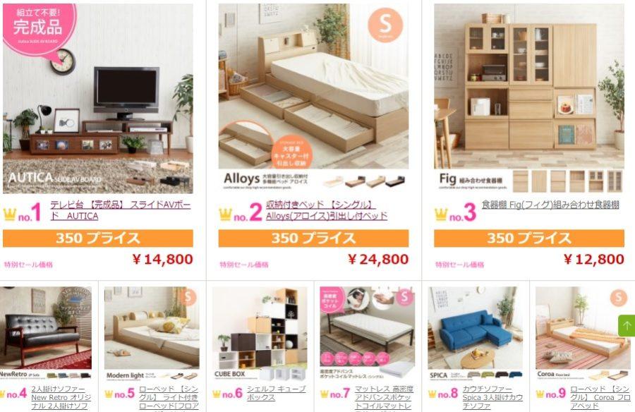 家具350を安く買う方法