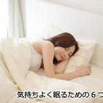 気持ちよく眠る方法