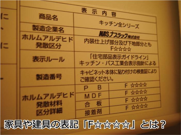 F☆☆☆☆(フォースター)の家具