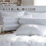 枕の寿命と買い替え時期