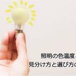 照明の色温度について