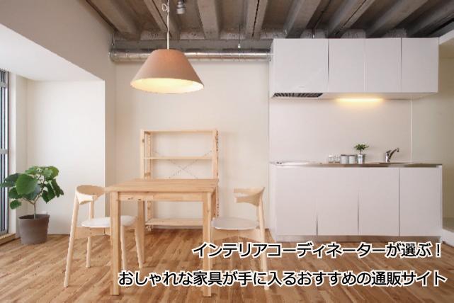 おしゃれな家具の通販サイト