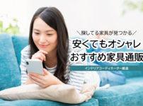 【プロが厳選】安くておしゃれな家具通販サイトおすすめ7選