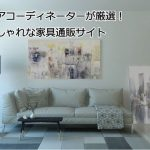おしゃれな家具のおすすめ通販サイト