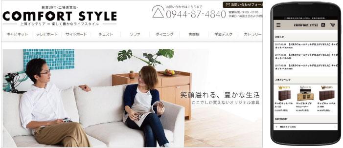 おしゃれな家具通販「コンフォートスタイル」