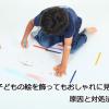 子どもの絵の飾り方