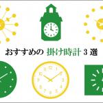 おすすめの掛け時計