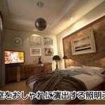 寝室のおしゃれな照明