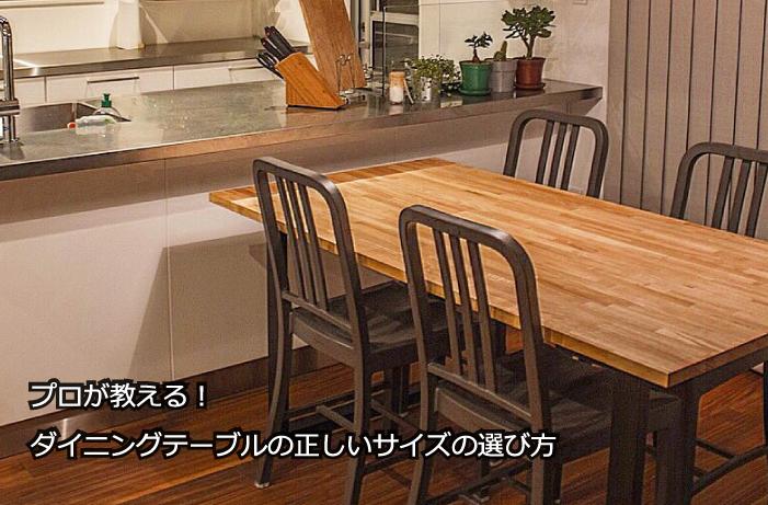 ダイニングテーブルのサイズの選び方