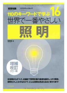 インテリア照明の本