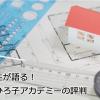 町田ひろ子アカデミーの評判