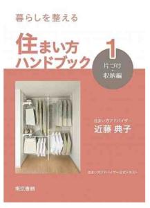 インテリア収納の本