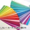 カーテンの色の選び方