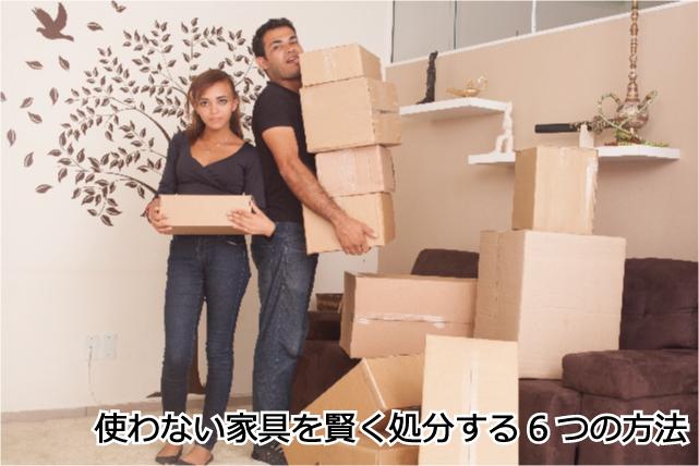使わない家具の処分方法