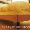 ベッド下の収納