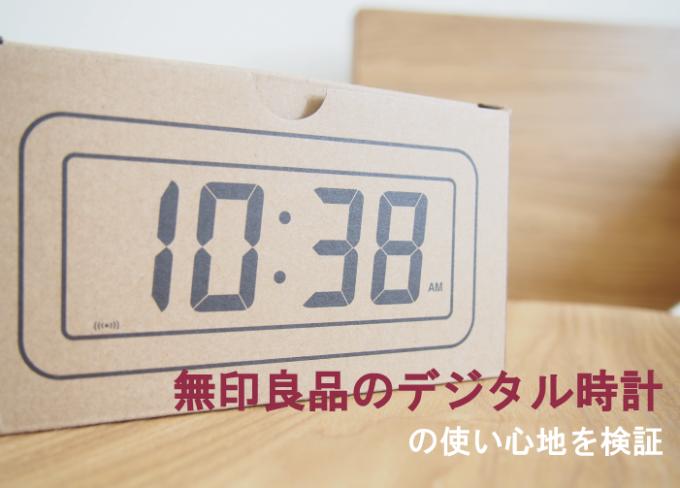 無印良品のデジタルアラーム時計