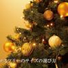 クリスマスツリーのサイズの選び方