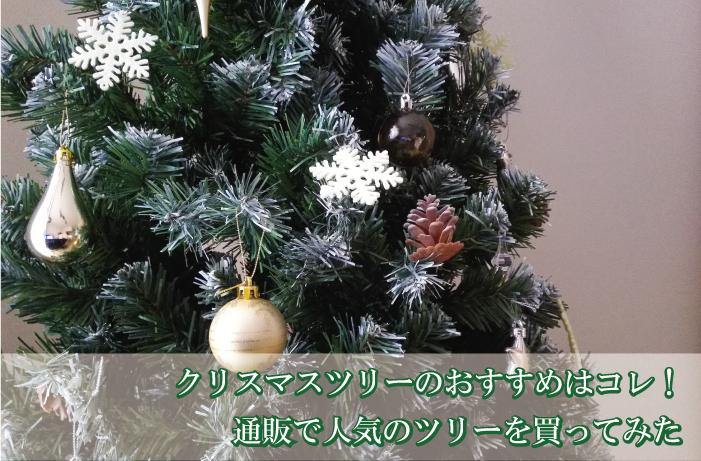 通販で買ったおすすめのクリスマスツリー