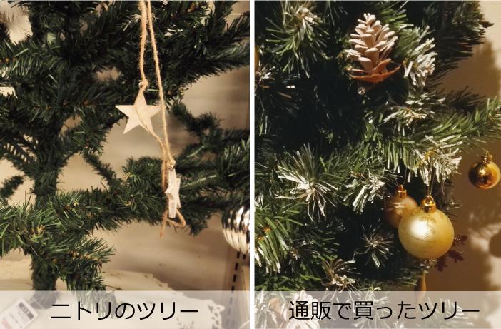 ニトリと通販で買ったツリーの比較