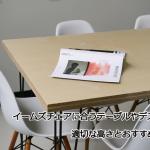 イームズチェアに合うダイニングテーブル