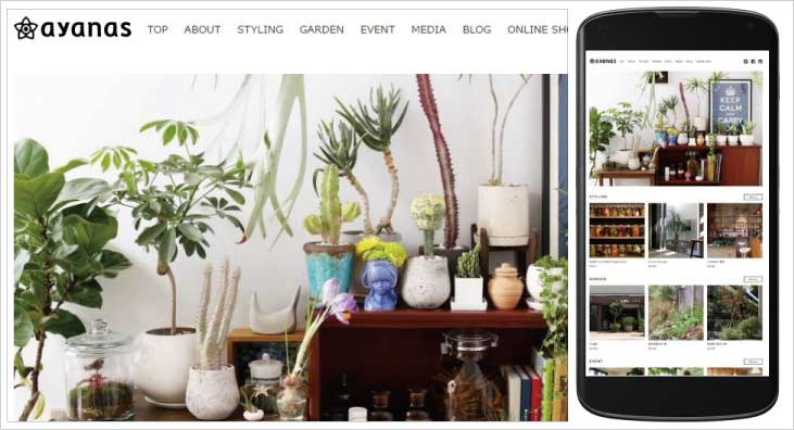 観葉植物の通販サイト「ayanas」