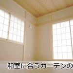 和室のカーテンの選び方