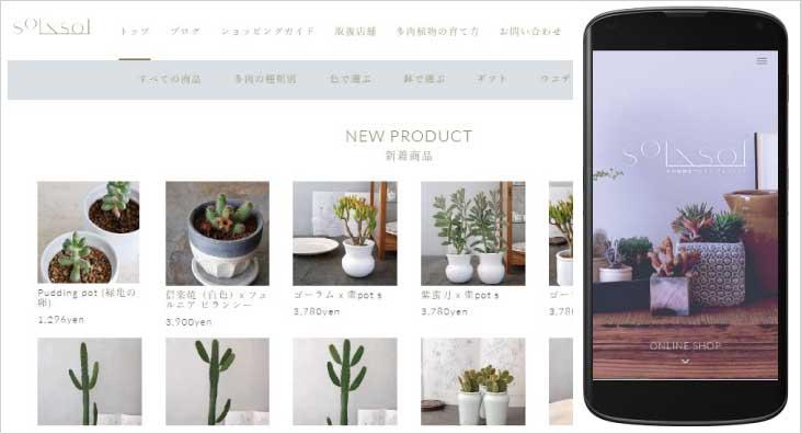 観葉植物の通販サイト「solxsol」