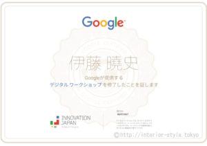 グーグルの認定証