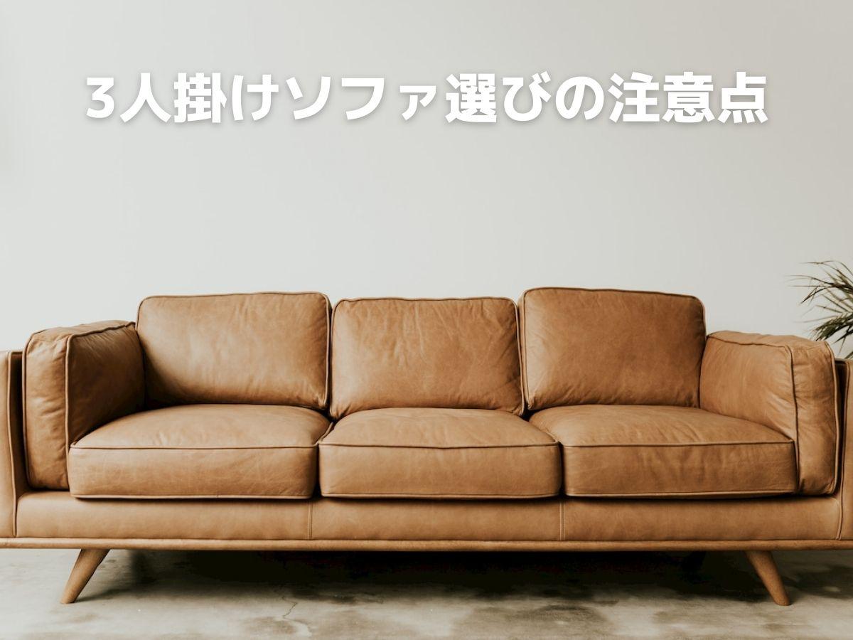 3人掛けのソファ選びで絶対にチェックすべき2つのこと