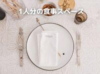 【図解】ダイニングテーブル選びで知っておきたい1人分の食事スペース