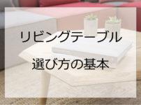 リビングテーブルの選び方