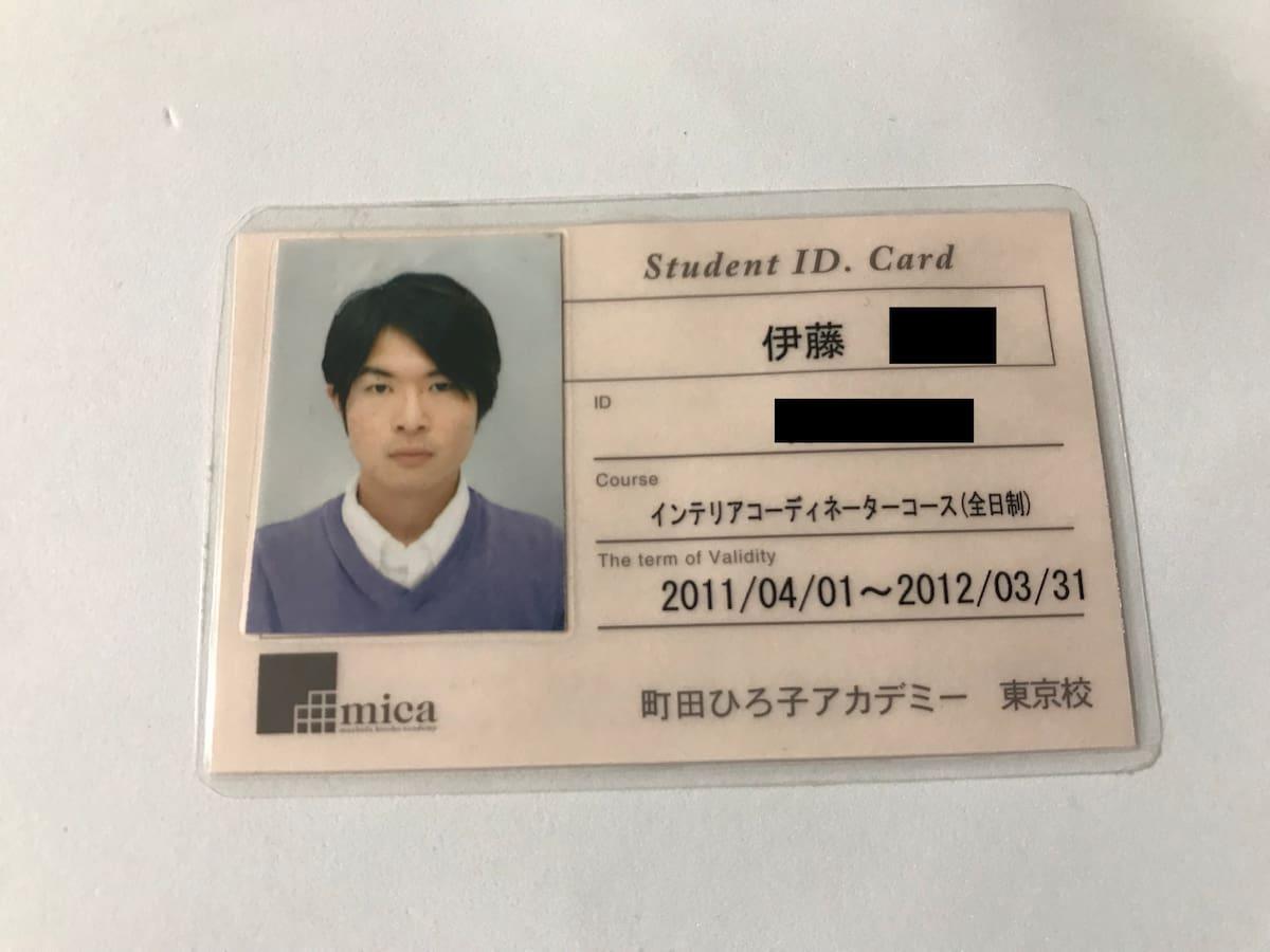 町田ひろ子アカデミーの学生証