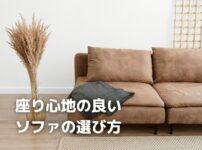 座面のかたさは?長時間座っていても疲れにくいソファ選びのポイント