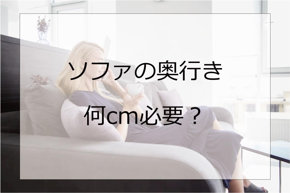ソファの座面の奥行きは何cm必要か?