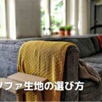 ソファの張り地は「布地」「天然皮革」「合成皮革」のどれが良いか?