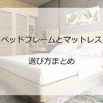 快適に寝られるベッドフレームとマットレスの選び方まとめ