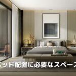【図解】ベッド配置にはどのくらいスペースが必要?大きさ別に解説