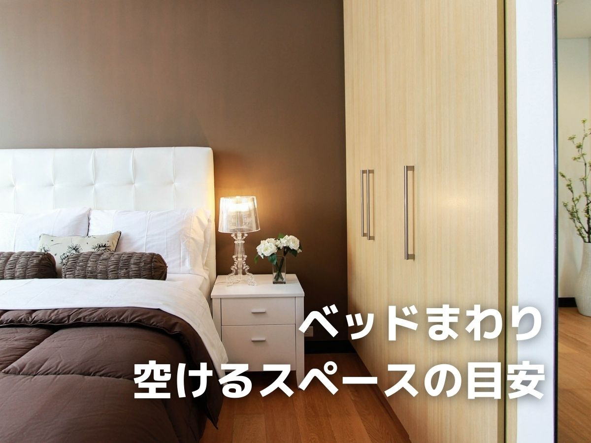 【図解】ベッドまわりにはどれくらいのスペースをあけるべきか?