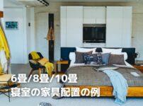 6畳・8畳・10畳の寝室の家具配置例