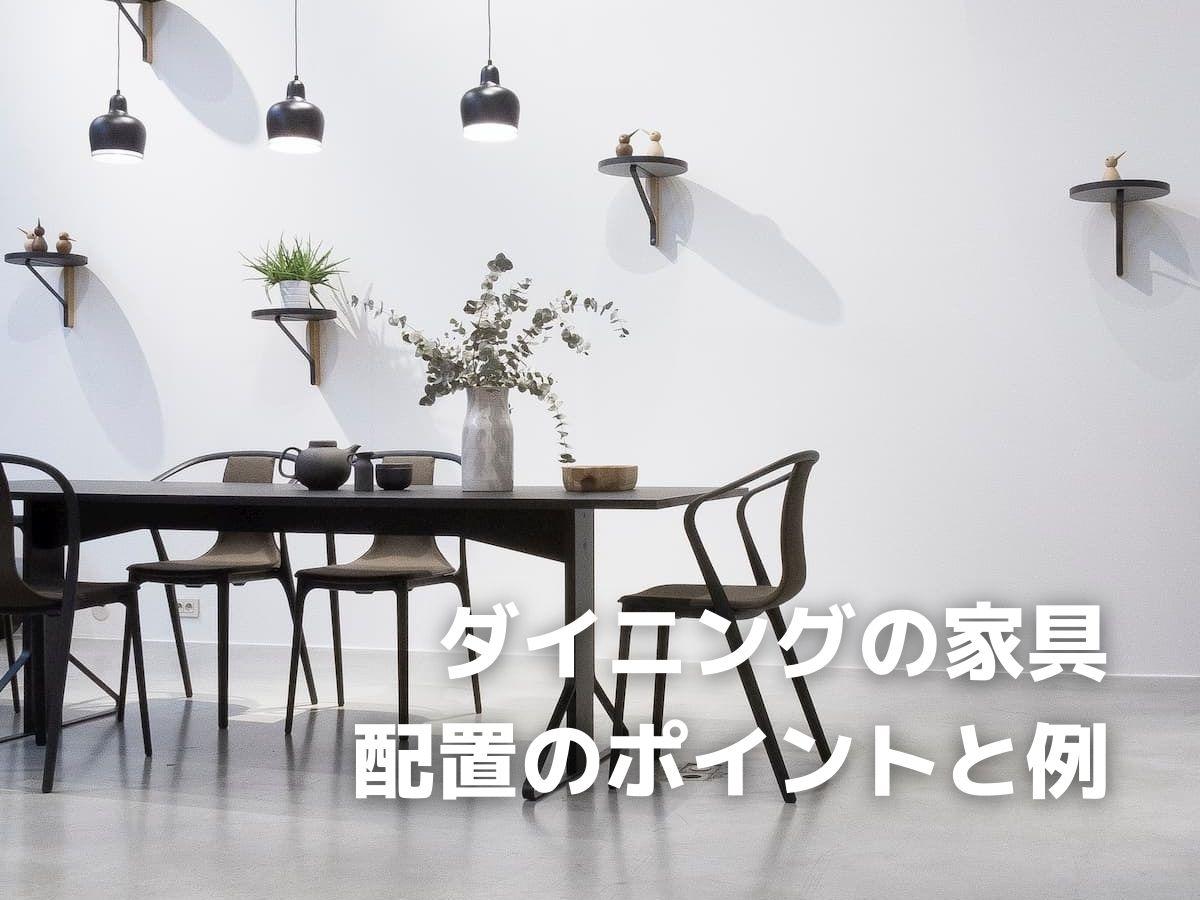 【図解】ダイニングの家具配置に必要なスペースとレイアウトのポイント