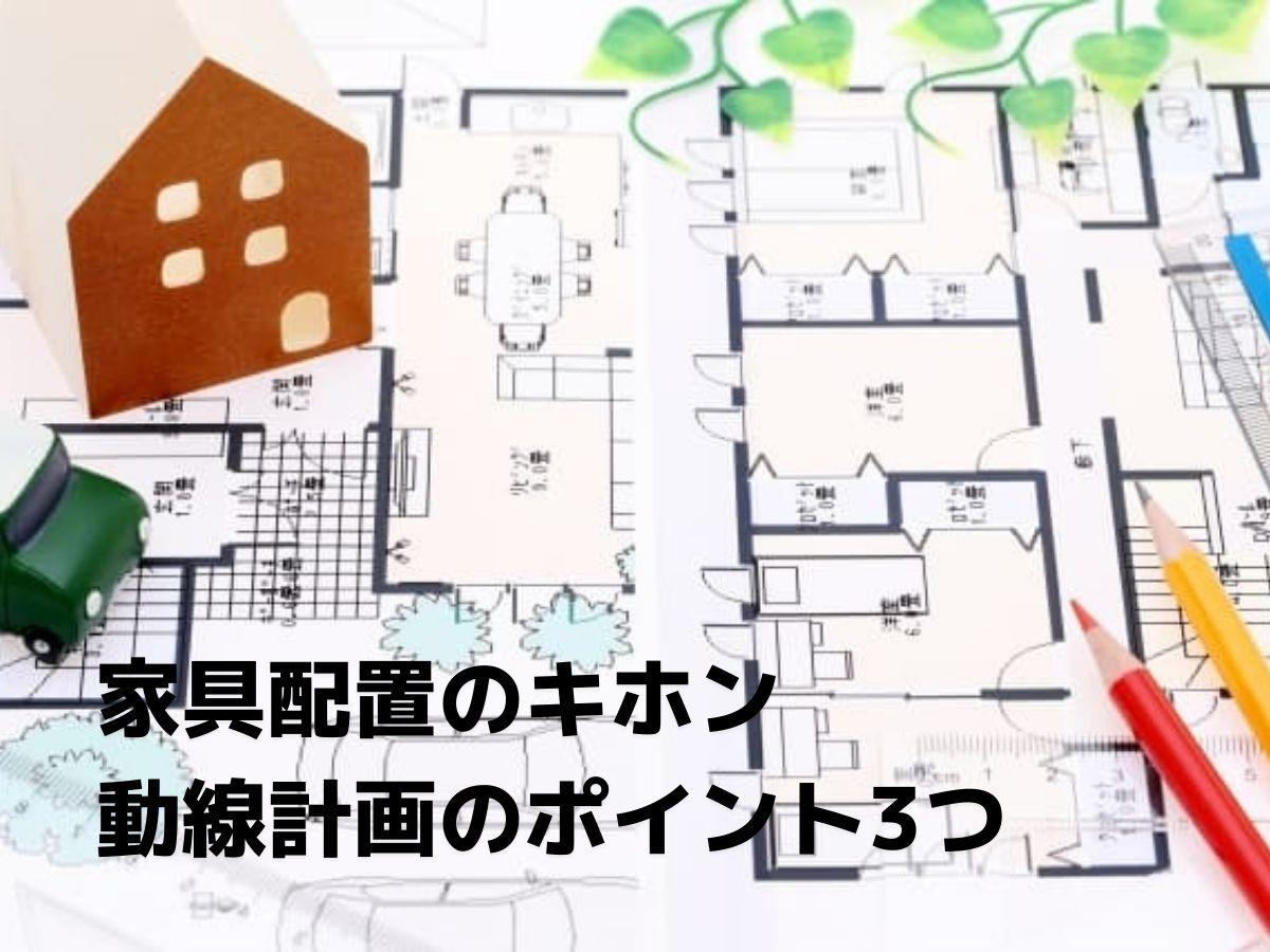 「動線」とは?家具配置の基本となる動線計画の3つのポイント