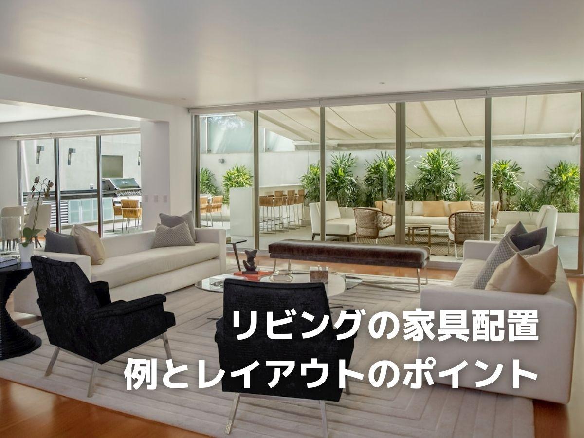 【図解】リビングの家具配置の例とレイアウトのポイント