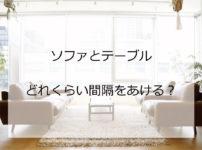 【図解】ソファとリビングテーブルはどれくらい間隔をあけるべきか?