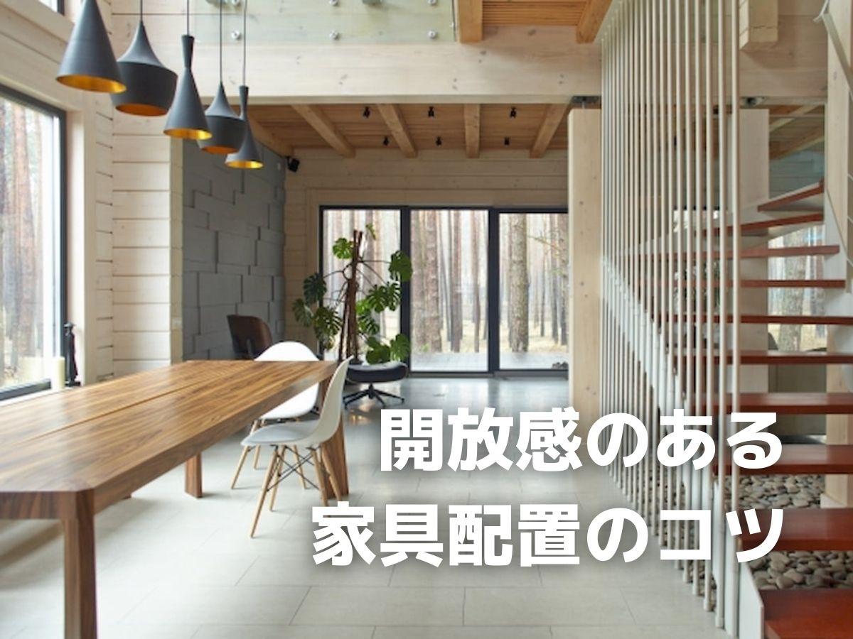 開放感のある部屋にするための家具配置のコツ