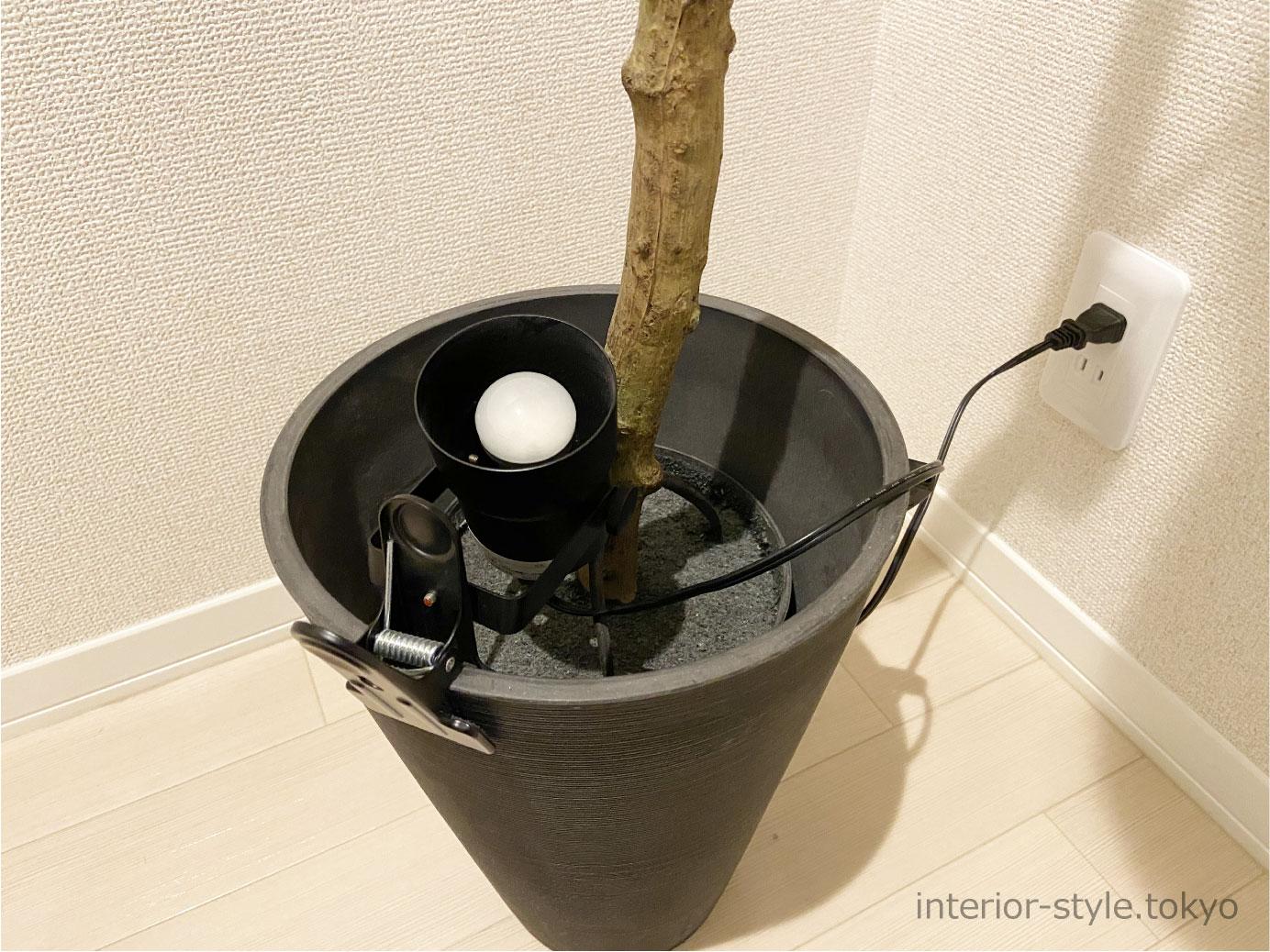 観葉植物の鉢にとめたクリップ式のスポットライト